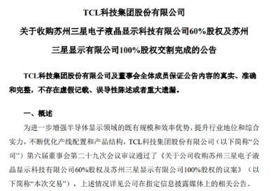 TCL科技:收购苏州三星电子液晶显示科技有限公司60%股权交割完成