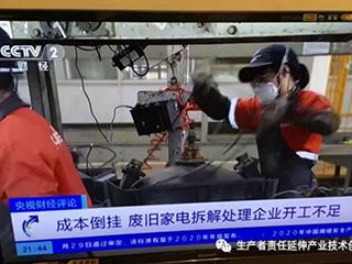 刘福中:探讨废弃电器电子产品回收处理企业脱困的思路