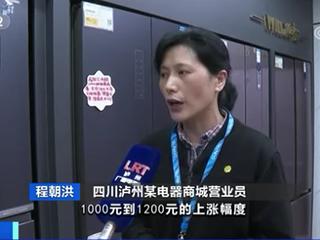冰箱彩电等多种家电涨价千元!价格为何淡季反涨?
