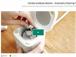 海外众筹惊现无线耳机洗衣机 看起来有点意思