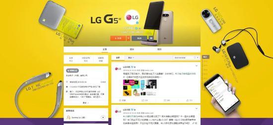 LG手机于2016年宣布退出中国市场,最后一条微博还是在5年前宣传当红产品LG G5。/LG手机官方微博