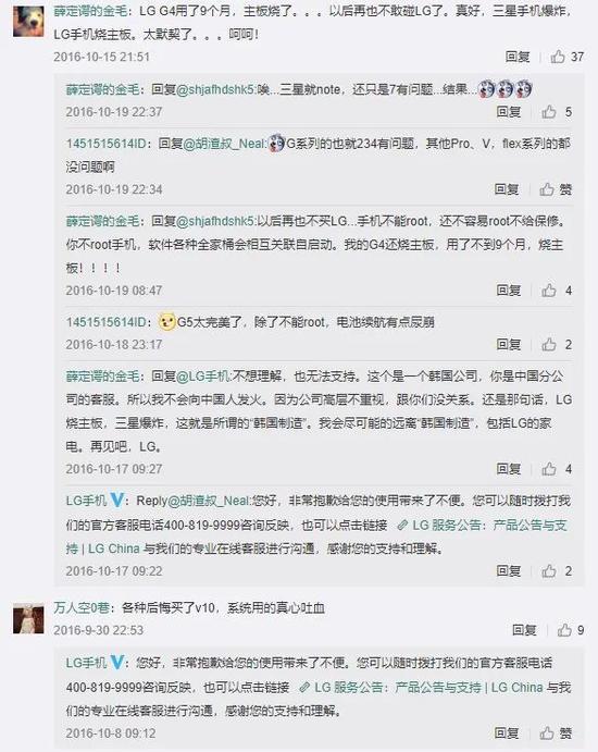 """不断发酵的LG""""主板门""""事件,成为压垮中国消费者信任的最后一根稻草。/LG手机官方微博"""
