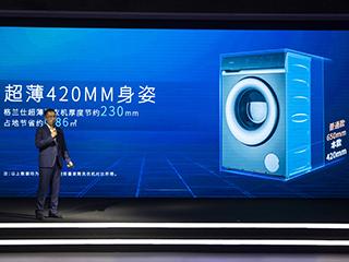国民家电厚积薄发!格兰仕42cm超薄滚筒洗衣机中国首发,或是史上最薄