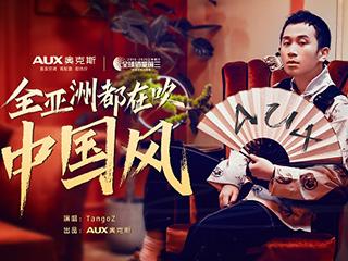 """TangoZ携奥克斯""""唱响""""亚运会前奏:让亚洲每个角落刮起AUX Wind"""
