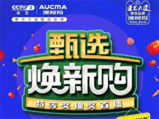 """特等奖""""五菱宏光mini"""",澳柯玛首轮直播抽奖开启"""