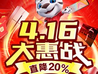 """北京国美4.16内购会出""""王炸"""" 直降20%大惠京城"""