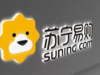 苏宁易购:预计一季度净利4.5亿元-5.5亿元 同比扭亏