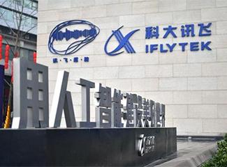 科大讯飞、苏州科达关联公司等投资成立新公司,注册资本3000万元