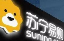 一季度业绩预告披露 苏宁易购预计盈利4.5亿元-5.5亿元