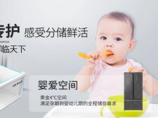 星光大道甄选,澳柯玛S+Pro冰箱呵护母婴健康