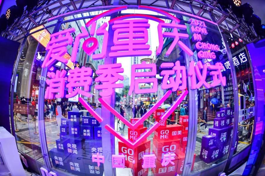 """""""爱尚""""重庆 消费""""快乐"""" 国美""""买遍中国""""助力美好生活"""