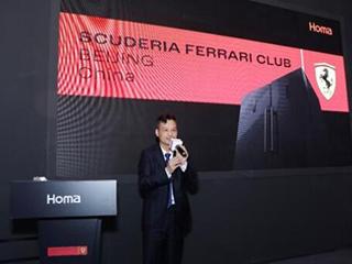 奥马冰箱发布法拉利俱乐部会员定制冰箱