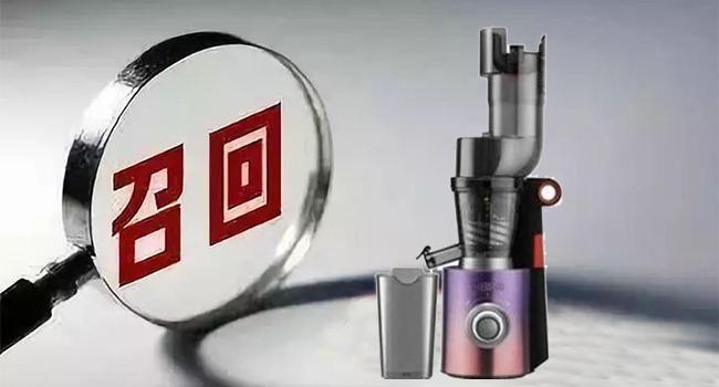 膳魔师榨汁机被召回,网红小家电是坑还是宝?