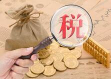 税收大数据透视中国经济增长含金量