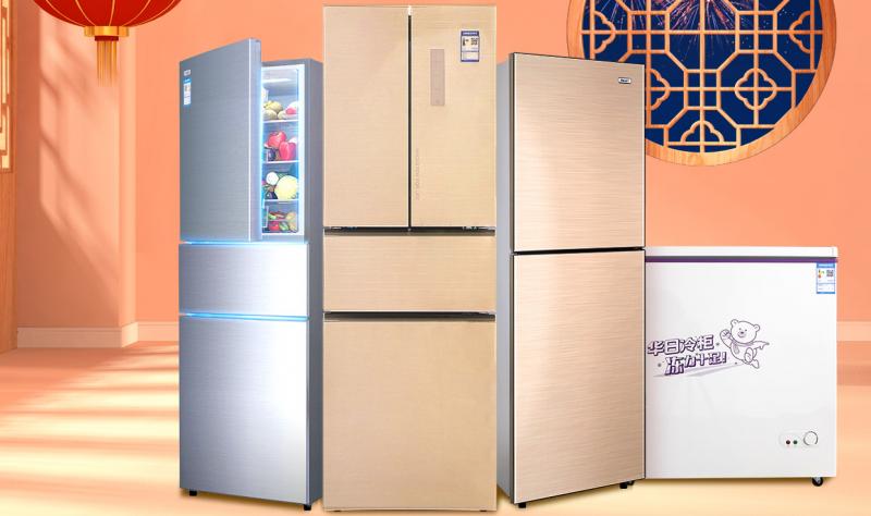 五一买冰箱就选华日 五重大礼重磅来袭!