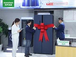 锁鲜净味,还原初见味道!容声冰箱晶钻系列全球首发