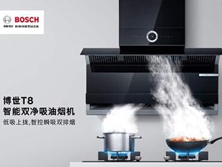 赋能厨房生活美学,博世T8智能双净吸油烟机全新上市