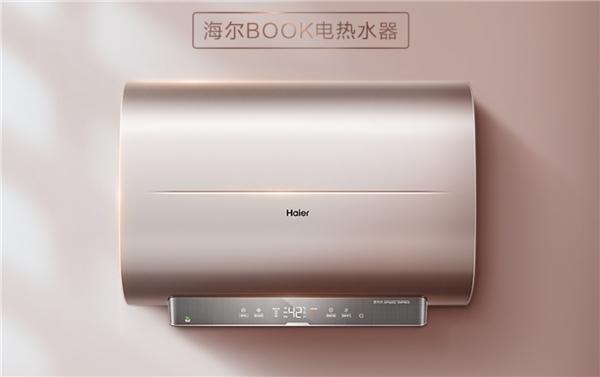 海尔book电热水器牵手京东家电 打造健康净澈好水质