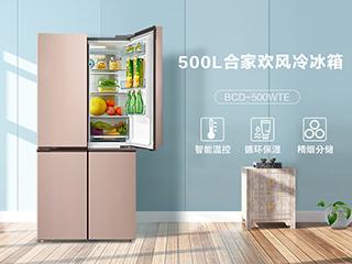 """""""五一""""假期收官 格兰仕500L大容量冰箱把父母的爱搬回家!"""