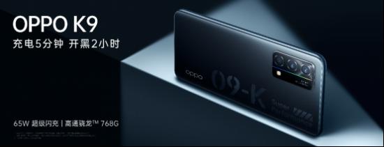 【四品齐发新闻稿】OPPO K9超次元发布会高能来袭 四款新品重磅齐发V2-20210506(1)902