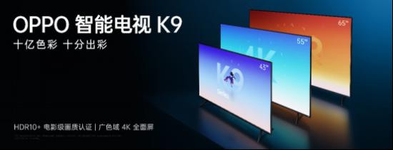 【四品齐发新闻稿】OPPO K9超次元发布会高能来袭 四款新品重磅齐发V2-20210506(1)1524