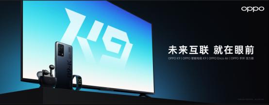 四款新品亮相OPPO K9超次元发布会,对K套装实力抢眼