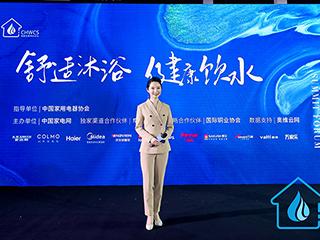 2021中国家庭全屋用水智享论坛