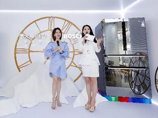 博世家电携手生活美学领袖黎贝卡,共同开启「冻龄妙享派对」