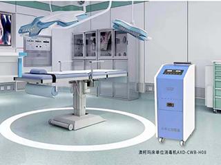澳柯玛推出多款医用消毒机,构筑医护安全屏障