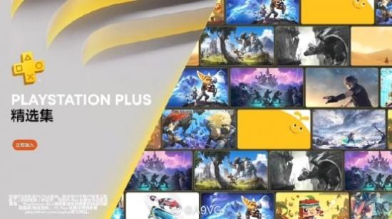 PS5国行PS Plus精选集有哪些游戏国行PS5送免费游戏合集-站长之家