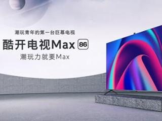 酷开Max巨幕电视正式发布,潮玩青年的第一台巨幕电视来了!