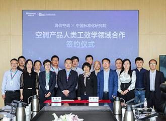 空调新风向,海信空调与中国标准化研究院签署健康舒适空气领域合作协议