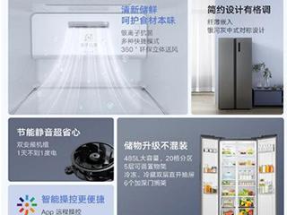 小米发布全新对开门冰箱,首发价格2499元
