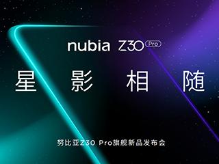2亿像素组合全主摄+144Hz高刷屏+120W超级快充!努比亚Z30 Pro 4999元起