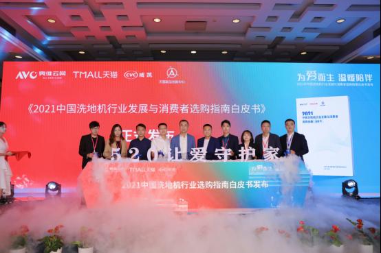 """""""为爱而生 温暖陪伴""""——2021年中国洗地机行业发展峰会圆满落幕"""