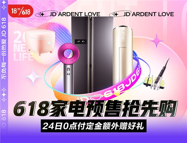 京东618,18周年庆!5月24日火热预售,爆款家电好物提前开抢!