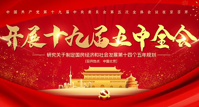 """中国家用电器协会编制的《中国家电工业""""十四五""""发展指导意见》正式发布"""