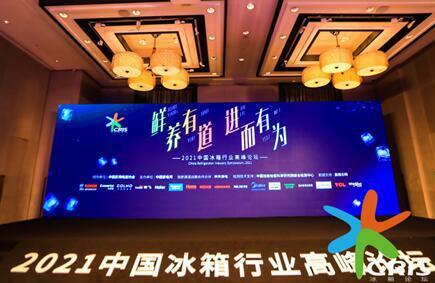 领跑除菌科技 新飞拿下2021中国冰箱行业高峰论坛多项大奖