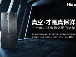 真空保鲜领军中国冰箱行业,海信冰箱构建品质储鲜新生态