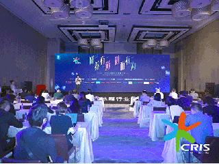 2021中国冰箱行业高峰论坛