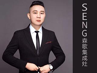 专访森歌电器优秀经销商代表刘彬:巩固门店优势,朝全国第一迈进!
