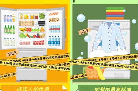 大容量、健康冰洗成主流,苏宁万人抢冰洗999元起