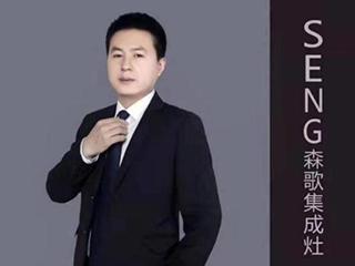 新起点·新荣耀丨森歌电器优秀经销商疏生:以技术初心构建产品生态 全方位拥抱集成灶行业者