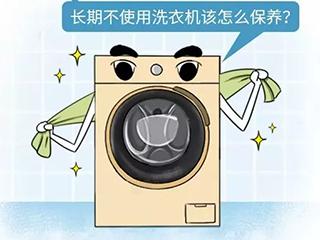 洗衣机总是不拔电源,差点儿出大事!