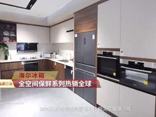 """让用户吃得健康!央视报道:海尔全空间保鲜冰箱成""""第三品牌"""""""