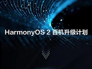 荣耀手机升级HarmonyOS进度表来了!老机型也能升