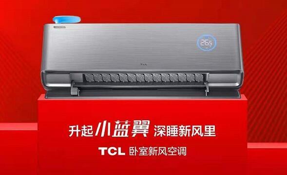 借势新风空调迅猛增长,TCL空调稳居京东好物榜销售额行业前三