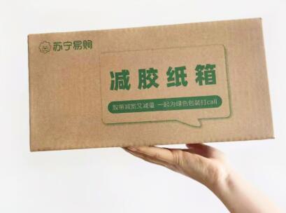 618引领绿色风暴,苏宁物流上线减胶纸箱