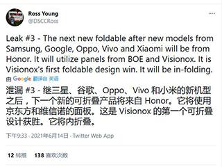 荣耀将推首款可折叠手机 屏幕供货方为京东方和维信诺