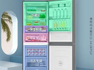 精细分区大容量,澳柯玛大两门冰箱上市